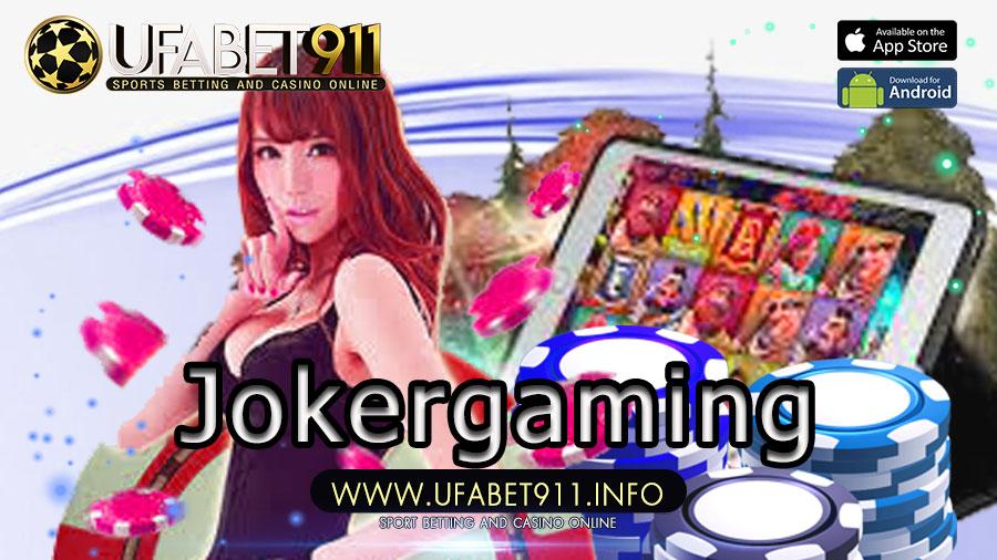 Jokergaming เว็บไซต์ที่น่าลงทุน เหมาะสมแก่การเริ่มต้นเดิมพัน