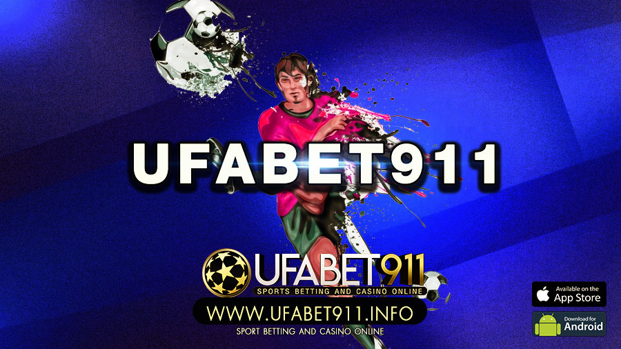 UFABET911 มาดูข้อผิดพลาดในการแทงบอลเสีย แก้ยังไงให้ทำความเข้าใจ