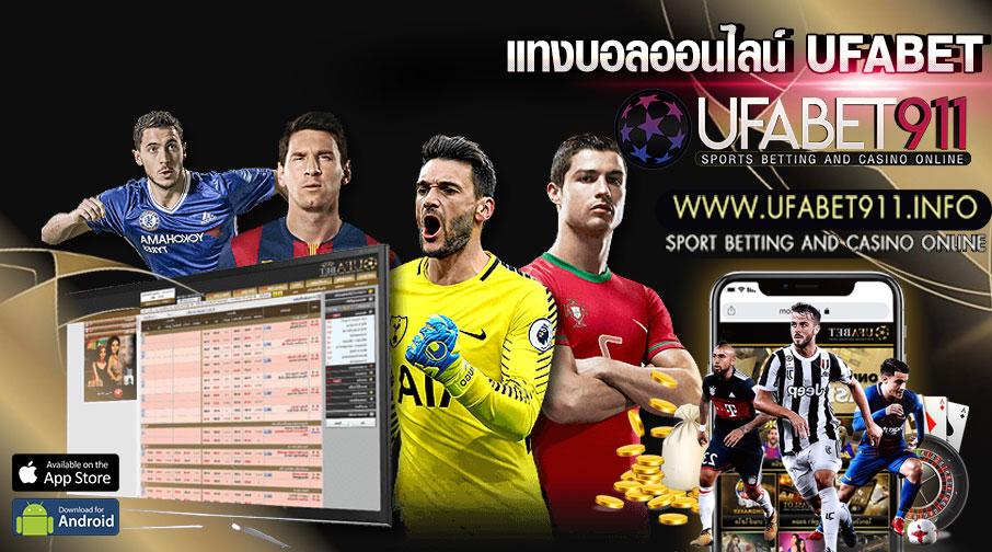 ufabet168 แทงบอลออนไลน์ แทงบอลไม่มีขั้นต่ำ