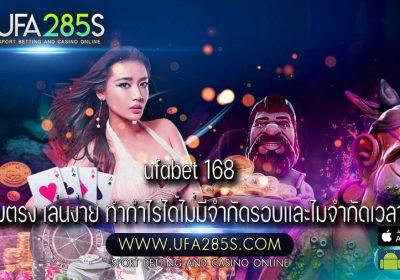 ufabet 168 ทำจังหวะดี เล่นยังไงก็บวกกับเว็บพนันออนไลน์คุณภาพยอดเยี่ยมที่สุด