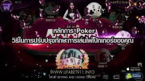 หลักการ Poker