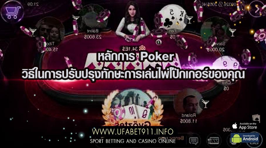 หลักการ Poker วิธีการปรับปรุงทักษะการเล่นไพ่โป๊กเกอร์ของคุณ
