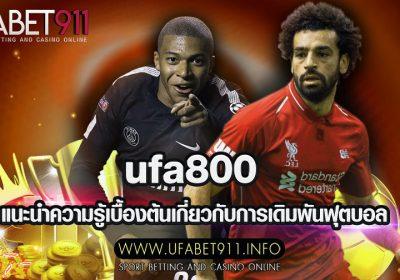 ufa800 แนะนำความรู้เบื้องต้นเกี่ยวกับการเดิมพันฟุตบอล สำหรับผู้เล่นมือใหม่